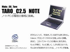 TARO_C2.5CONBO.jpg